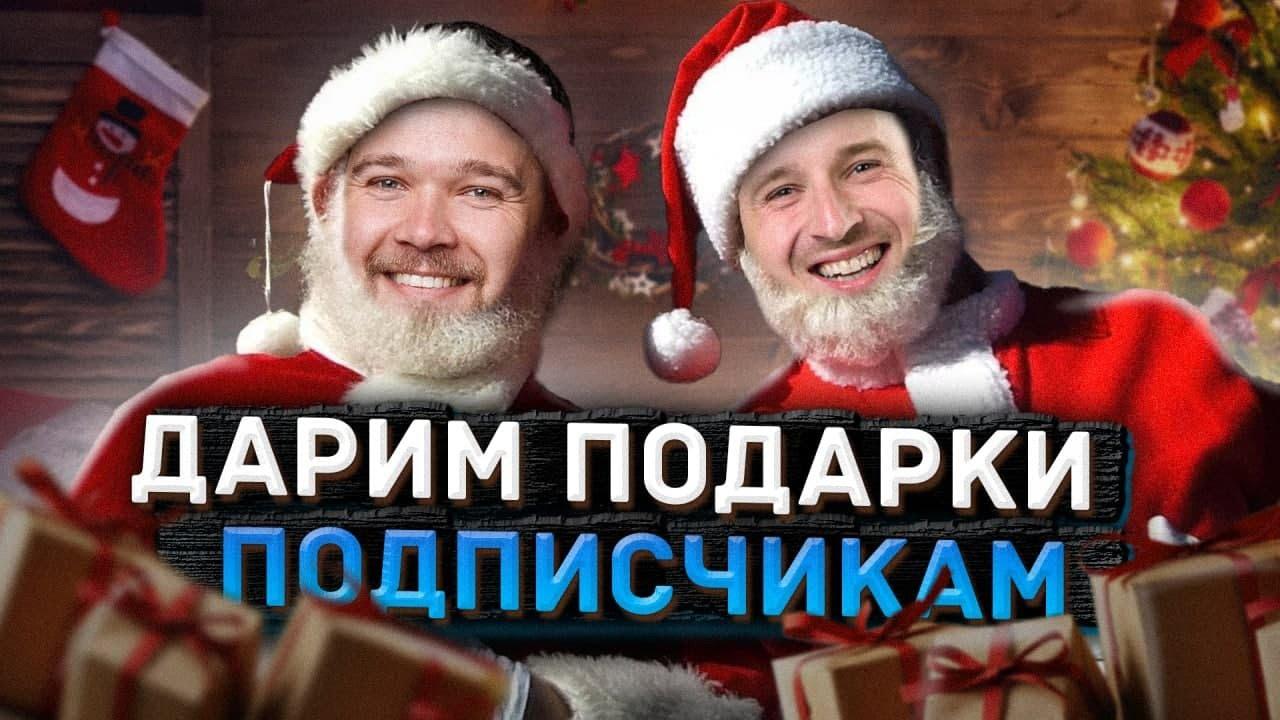 Дарим подарки подписчикам / Новогодний стрим