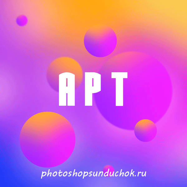 Яркий логотип в фотошопе