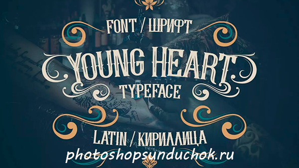 Шрифт Young Heart