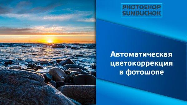 Автоматическая цветокоррекция в фотошопе