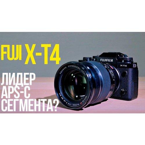 Обзор Fujifilm X-T4, лучшей камеры в APS-C-сегменте