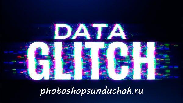 Стиль Glitch для фотошопа