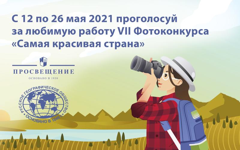 Началось голосование за Приз зрительских симпатий VII Фотоконкурса РГО «Самая красивая страна»