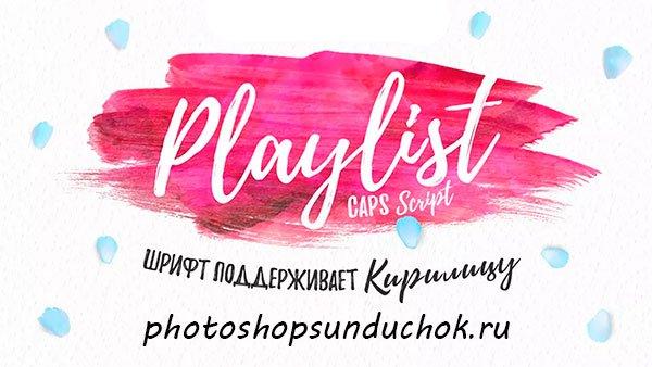 Шрифт Playlist
