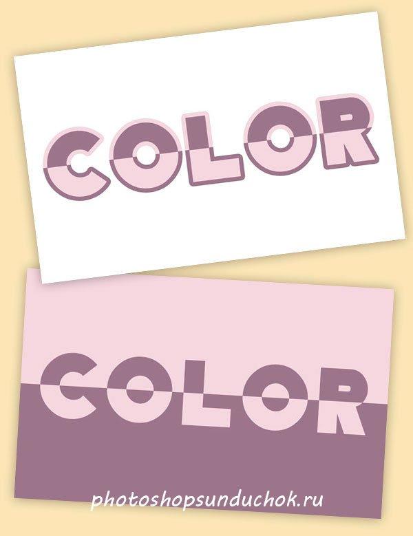 Как сделать двухцветный текст в фотошопе