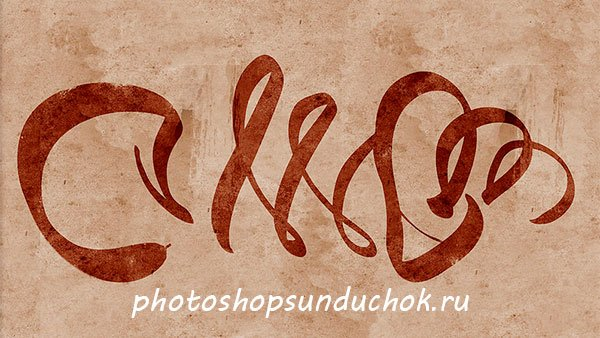 Кисти для фотошопа Каллиграфия
