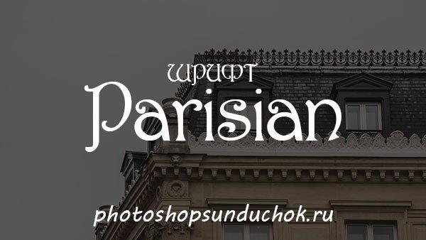 Шрифт Parisian