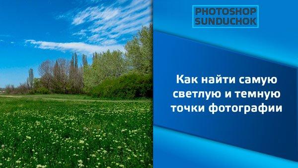 Как найти самую светлую и темную точки фотографии