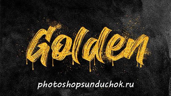 Золотой стиль для фотошопа
